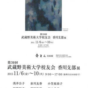 第39回武蔵野美術大学校友会香川支部展