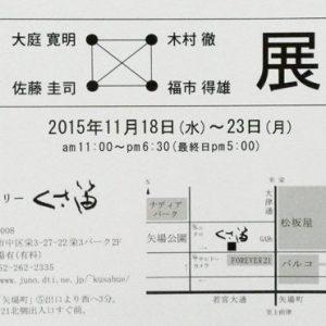 大庭寛明・木村徹・福市得雄・佐藤圭司展