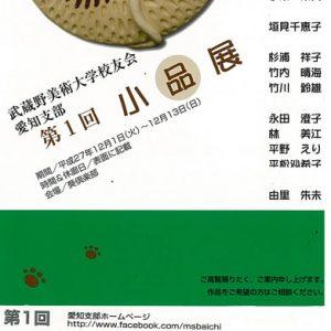 第1回武蔵野美術大学校友会愛知支部小品展