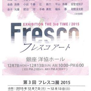 第3回フレスコ展2015