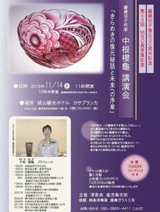 薩摩切子作家 中根櫻龜 講演会「きらめきの復元秘話と未来への序章」