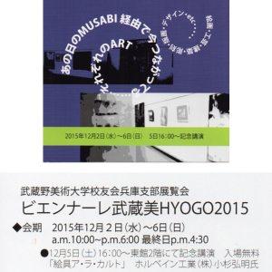 ビエンナーレ武蔵美HYOGO2015
