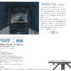 コート・ギャラリー国立第22回新春企画 甲田洋二 個展