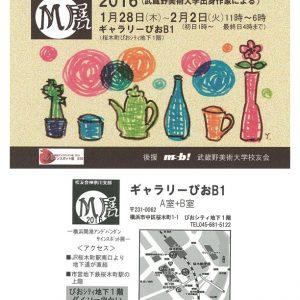 武蔵野美術大学校友会神奈川支部 M展2016(武蔵野美術大学出身作家による)
