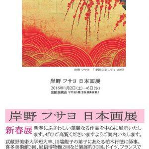 岸野フサヨ 日本画展 新春展