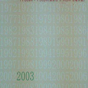 みゆき画廊50周年記念展