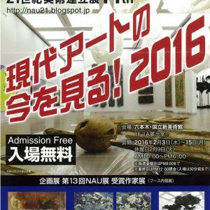 第14回NAU21世紀美術連立展