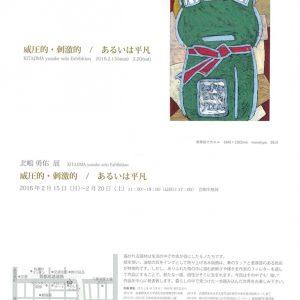 北嶋勇佑展「威圧的・刺激的/あるいは平凡」