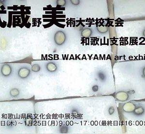 武蔵野美術大学校友会和歌山支部展2016 msb WAKAYAMA art exhibition