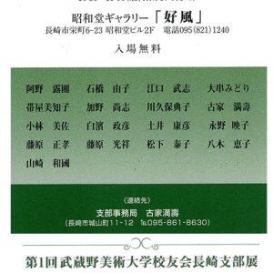 第1回武蔵野美術大学校友会長崎支部展