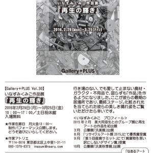 Gallery+PLUS vol.30 いなずみくみこ作品展『再生の輝き』