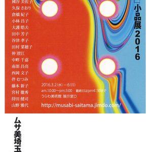 ムサ美埼玉「さいたま地区」小品展2016(埼玉支部)