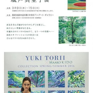城戸真亜子展 ANOTHER FOREST