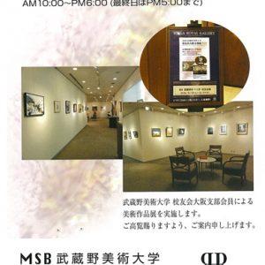 MSB武蔵野美術大学校友会大阪支部展2016