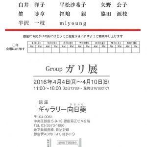 Groupガリ展(武蔵美の仲間)