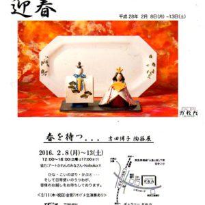 春を待つ。。。吉田博子陶器展