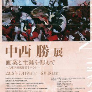 中西勝展 画業と生涯を偲んで-兵庫県所蔵作品を中心に-