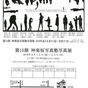 第15期神楽坂写真塾写真展