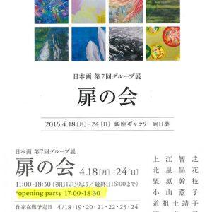 日本画 第7回グループ展 扉の会