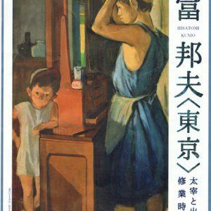 久富邦夫〈東京〉―太宰と出会った修業時代