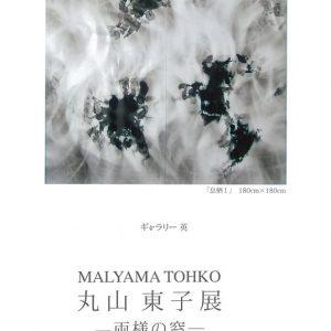 丸山東子展-両様の窓-