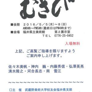 第23回武蔵野美術大学校友会福井支部展