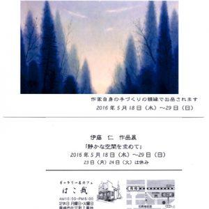 伊藤仁作品展「静かな空間を求めて」