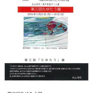 第三回たゆたう展 丸山浩司/城戸真亜子二人展