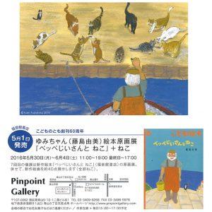 こどものとも創刊60周年 ゆみちゃん(藤島由美)絵本原画展『ベッペじいさんと ねこ』+ねこ