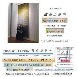萌芽チャリティー企画 歌う染織家 横山由紀子