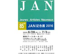 85th JAN記念展2016