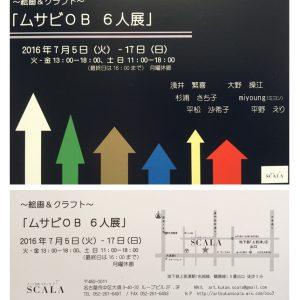 「ムサビOB 6人展」~絵画&クラフト~
