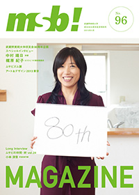 msb! magazine No.96