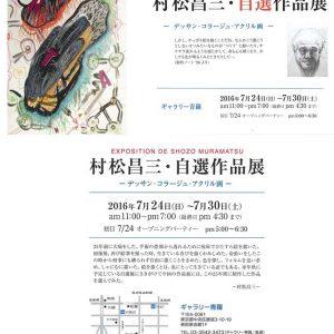 村松昌三・自選作品展-デッサン・コラージュ・アクリル画-