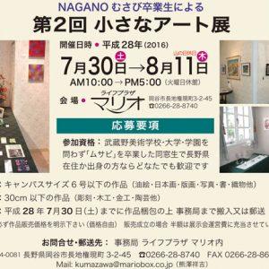 NAGANOむさび卒業生による 第2回小さなアート展(長野支部)