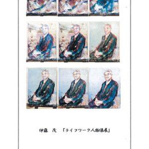伊藤茂「ライフワーク人物像展」