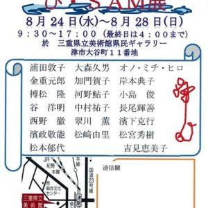 武蔵野美術大学校友会三重支部展2016年 第33回び・SAM展