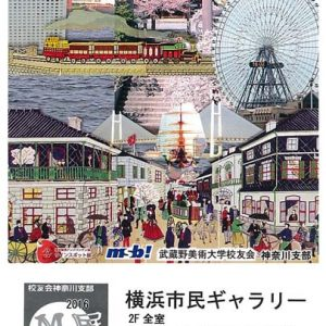 M展2016 Preアート&デザイン展(武蔵野美術大学出身作家による)(神奈川支部)