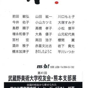 第41回武蔵野美術大学校友会・熊本支部展