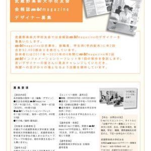 校友会会報誌「msb!magazine」デザイナー募集(第4回)のお知らせ