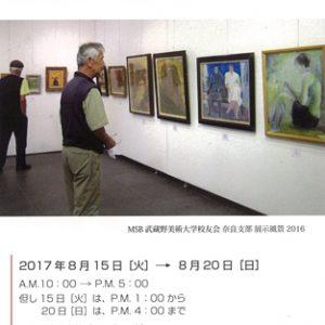 MSB武蔵野美術大学校友会 奈良支部展