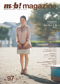 msb! magazine No.97