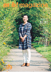 msb! magazine No.99