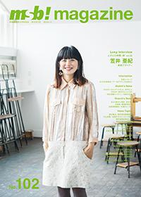 msb! magazine No.102