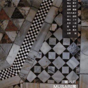 武蔵野美術大学校友会広島支部 第45回MUSABI展