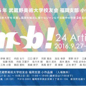 2016年 武蔵野美術大学校友会 福岡支部 小作品展