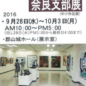 MSB武蔵野美術大学校友会奈良支部展(中小作品展)