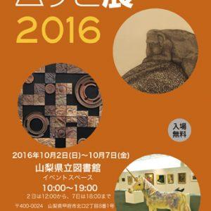 武蔵野美術大学校友会 第4回山梨支部展 ムサビ展2016