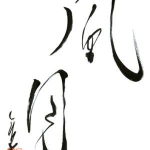 「校友会サロン 風月」─ホームカミングデー2016─