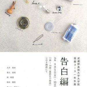 武蔵野美術大学大学院 版画コース 1年生展「告白編」